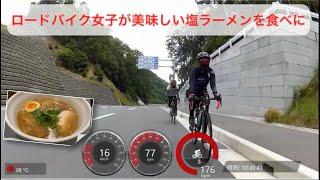 ロードバイク女子が山坂道を通ってグルメライド