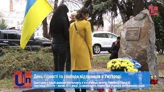 День гідності та свободи відзначили в Ужгороді(, 2018-11-21T10:46:25.000Z)