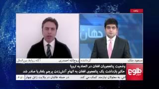 JAHAN NAMA: Afghan 'Flag-Burner' Remains In Bulgarian Custody/جهان نما: بازداشت یک پناهجوی افغان
