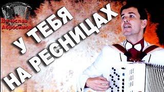 ПЕСНЯ-ШЕДЕВР!!!  У ТЕБЯ НА РЕСНИЦАХ  под баян - поет Вячеслав Абросимов