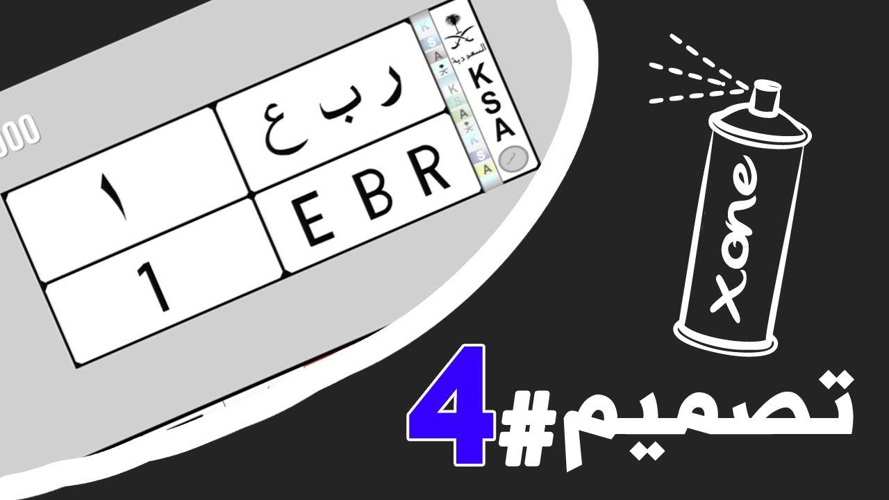 ملكية الجدل القصف لوحه سياره فاضيه Comertinsaat Com
