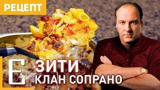 ЗИТИ из «Клана Сопрано» — Паста с колбасками — рецепт Едим ТВ