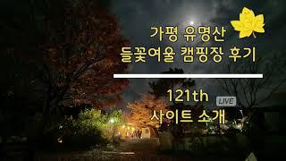121th 가평 들꽃여울 캠핑장 후기 (사이트 돌아본 …