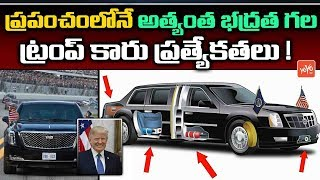 Donald Trump Car Security Features In Telugu | US President Car Security