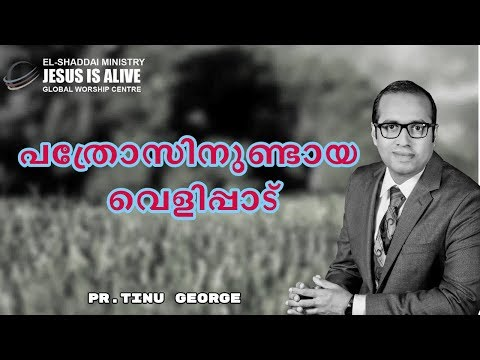 Pastor Tinu George | Asianet TV Episode Jesus is Alive