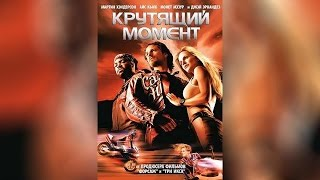 Крутящий момент (2004)