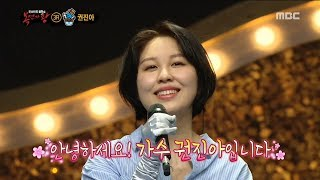 Download [Identity] 'Aquarius' is Kwon Jin Ah ,  복면가왕   20190303 Mp3