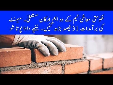 Saudi Oil Facility | Cement Exports | Pak Rupee Strengthen | Dada Pota Show 24-05-2019