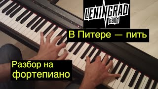 Евгений, как сыграть...? / Ленинград -