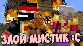 Minecraft [Деревенские дурачки] #9 - Мистик ломает мои игрушки :С
