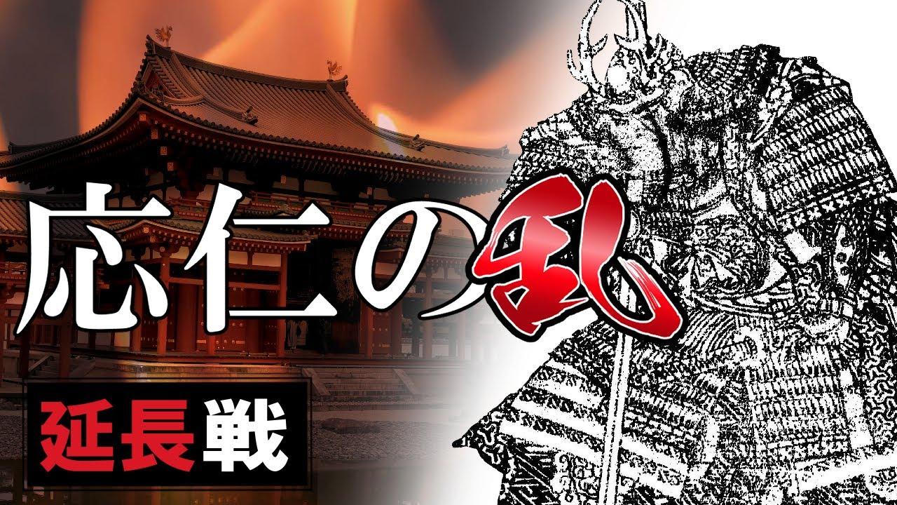 【室町時代】149.6 応仁の乱と山城国一揆【日本史】