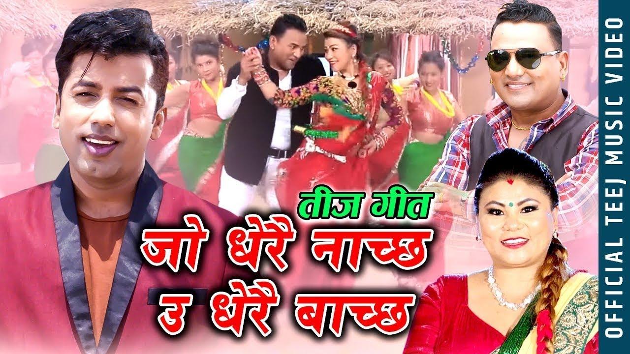New Teej Song 2077/2020 - जो धेरै नाच्छ उ धेरै बाच्छ - Khuman Adhikari & Amrita Lungeli Magar