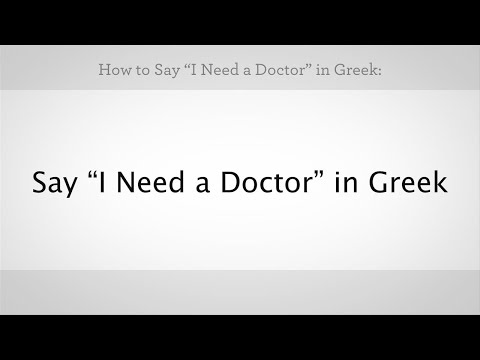 """How to Say """"I Need a Doctor"""" in Greek 