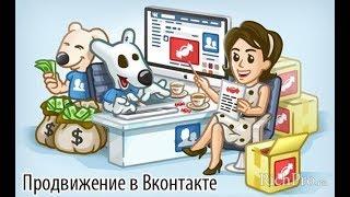 Как заработать ВКонтакте. Проект Готовых Решений. Деньги в Интернете