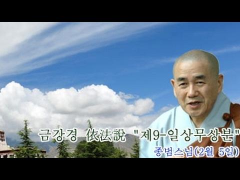 """종범스님(2017. 2. 5)-금강경 依法說 """"제9-일상무상분"""""""