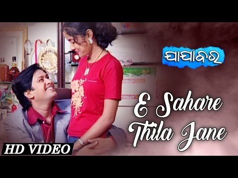 E SAHARE THILA JANE JAJABARA | Super Hit  Song | Suresh Wadekar | SARTHAK MUSIC | Sidharth TV