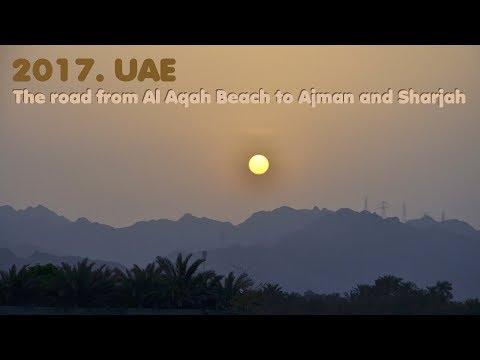 MyWay. UAE. 2017. 03 Al Aqah Beach - Ajman - Sharjah
