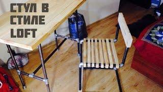 Как сделать стул из водопроводных труб/ How to make a chair out of pipes DIY.(В этом видео я хочу показать, как сделать стул из водопроводных труб, своими руками. Необходимо: 2 трубы..., 2016-08-18T19:47:44.000Z)