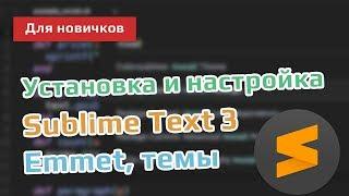 #1 Установка и запуск Sublime Text 3, Видео курс по Sublime Text 3