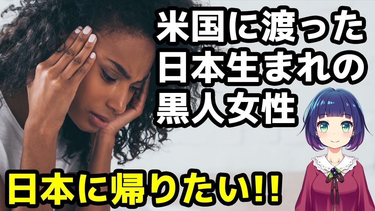 【海外の反応】「日本に帰りたい!」アメリカに渡った日本生まれの黒人女性の体験談に世界が共感!