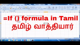 If formula and If function in Tamil | Excel formulas and functions - If Formula