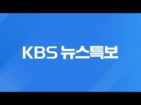 [KBS 뉴스특보 다시보기] 남북 정상회담 세부 일정