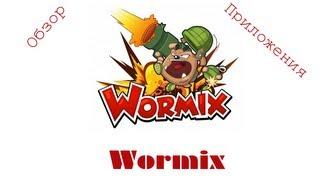 Обзор приложения Wormix на IOS! / Application overview Wormix!