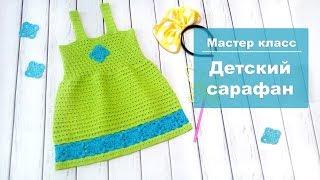 Сарафан для девочки крючком / Часть 1
