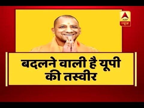 Lucknow: Yogi government organises Investors Summit 2018 today