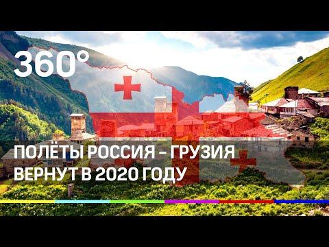 Перелёты из России в Грузию вернут в 2020 году