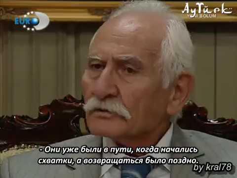 Зять-иностранец. Yabançi damat. 74 серия (рус. суб.)