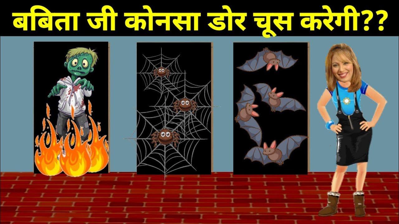 बबिताजी कोनसा दरवाजा चुनेंगे | tmkoc paheliyan | jasoosi paheli | Cartoon Paheli |hindi |Think u Can