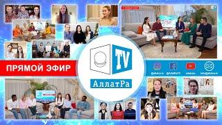 АЛЛАТРА ТВ Live. СМИ нового формата начинается с каждого из нас