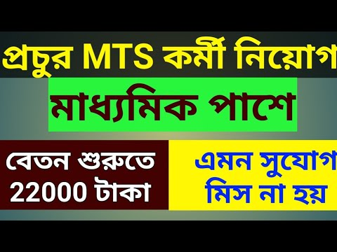 MTS recruitment 2019, Madhyamik pass jobs/ Central Government jobs