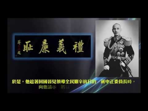 CHIANG KAI SHEK COLLEGE POTTED HISTORY
