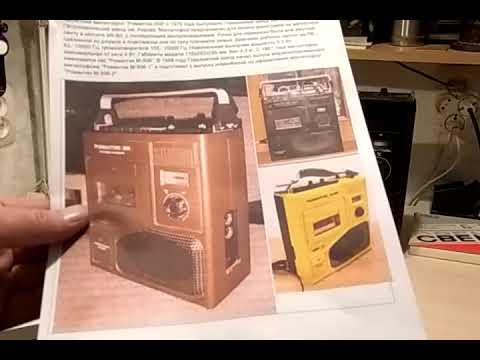 Романтик-306- популярный в 80е годы магнитофон Cassete Recorder Romantik-306