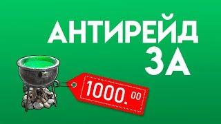 Анти рейд дом за тысячу рублей [Rust/Раст]