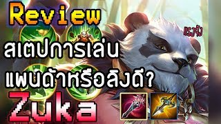 ROV:Review Zuka พี่หมีแพนด้าสุดน่ารัก น่าซื้อแค่ไหน? Zuka#1