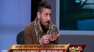 على هوى مصر -  مناظرة خاصة حول تواجد الكتب الشيعية في معرض الكتاب !!