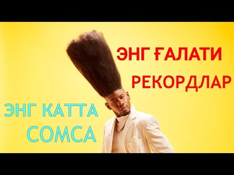 ЭНГ ҒАЛАТИ РЕКОРДЛАР #2