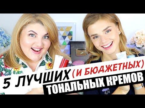 5 ЛУЧШИХ БЮДЖЕТНЫХ ТОНАЛЬНЫХ ОСНОВ с Дианой Суворовой