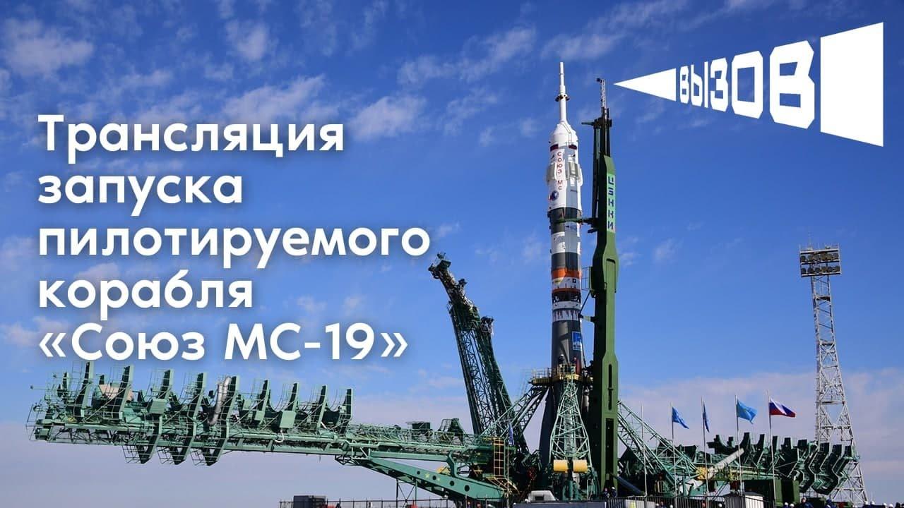 Корабль «Союз МС» с первым в истории «киноэкипажем» вышел на орбиту