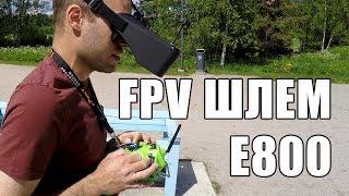 Обзор FPV шлема Eachine EV800 / EV800D для квадрокоптера