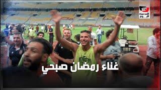 رمضان صبحي يغني «كده كده يا زمالك» عقب الفوز على المقاولين