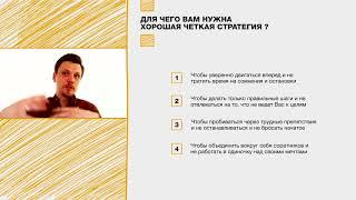 Записи со стратегической сессии Сергея Грань
