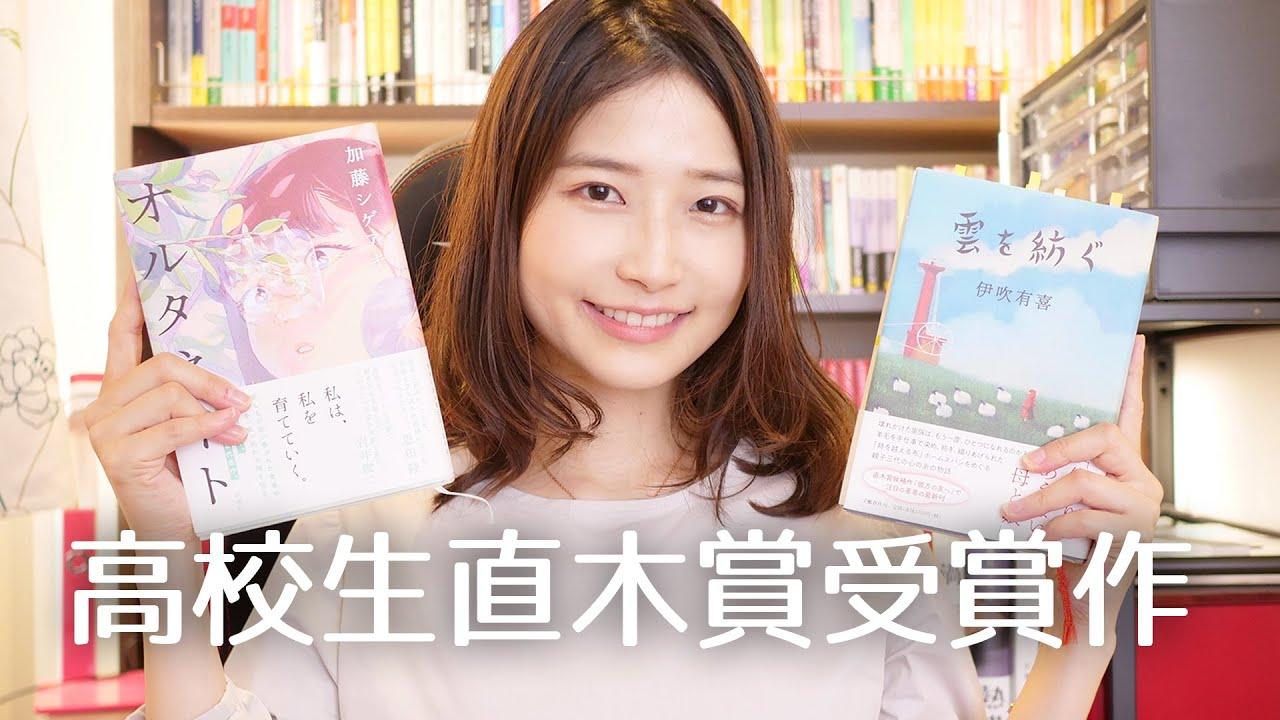 高校生直木賞受賞作『オルタネート』『雲を紡ぐ』を書評します!