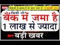PNB fraud update -Banks जमा है 1 लाख तो अलर्ट PM modi govt Latest News headlines RBI news in Hindi