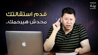 رضا عبدالعال لكابتن سمير محمود عثمان قدم استقالتك محدش هيرحمك
