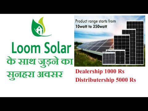 loom solar ki dealership or distributership kaise le