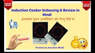 Induction cooker Unboxing & Review in Hindi    Bajaj majesty ICX Pearl